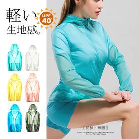 【出口日本】穿上就能凉爽5°的防晒衣  抗紫外线晒不黑、不怕晒伤