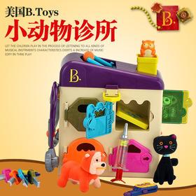 美国比乐B.Toys 毛小孩宠物诊所(动物医院)