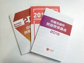 中国互联网创业投资盘点 完整版(2015—2017)套装