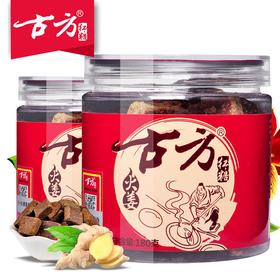 古方火姜经典红罐*2罐古法姜茶姜母茶姜汤添加高原火姜180*2