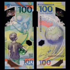 2018年俄罗斯世界杯3D塑胶纪念钞、一钞三币、十连号、整刀