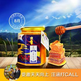 41度蜂蜜 2017年西藏野花蜂蜜之时间的礼物系列8月360g装单瓶(现货)