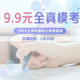 2018年重庆公务员面试全真模考
