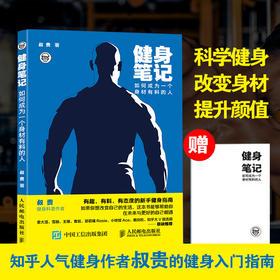 预售 健身笔记 如何成为一个身材有料的人 预计5月下旬发货