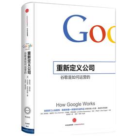 【中信奇点系列】重新定义公司:谷歌是如何运营的