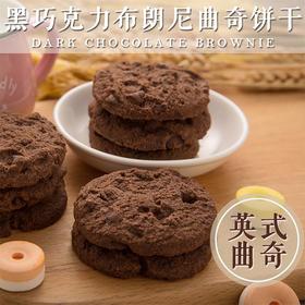 英国Farmhouse  黑巧克力布朗尼曲奇饼干150g*2