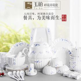 景德镇陶瓷餐具碗碟套装盘子碗骨瓷家用餐具碗盘组合中式瓷器套