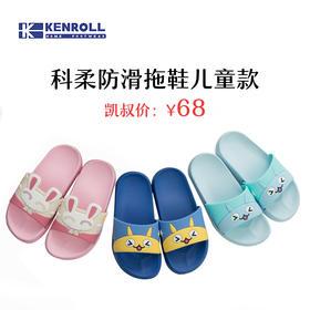 KENROLL科柔儿童款专业防滑鞋(夏天必备)