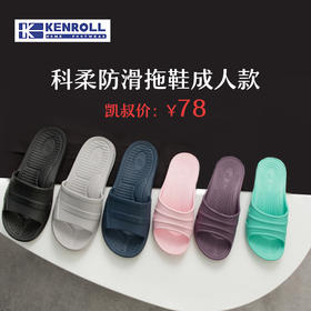 KENROLL科柔成人款防滑鞋(老人、孕妇必备)