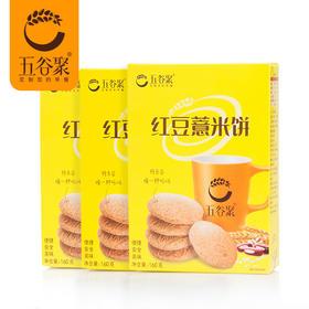 【买2组发7盒】五谷聚红豆薏米饼 粗粮代餐 160克/盒*3
