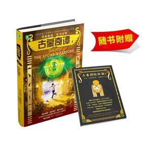 意林 古墓奇谭4石头战士随书附赠 古墓探险秘籍第四卷 献给渴望冒险勇于挑战的男孩女孩 惊险神秘 科学探索