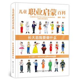 《儿童职业启蒙百科》—弥补儿童职业教育短板,指导孩子确立人生方向