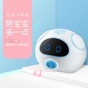 【乐宝早教机器人】小萌猪陪护机器人,远程微信转语音和宝宝聊天,智能启蒙宝宝的好伙伴