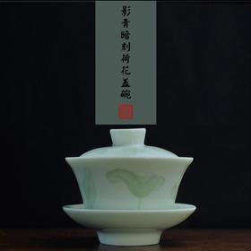 长物居 青白瓷影青釉陶瓷盖碗 景德镇手工瓷器三才碗茶碗茶杯茶具