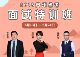 2018贵州省考面试特训班