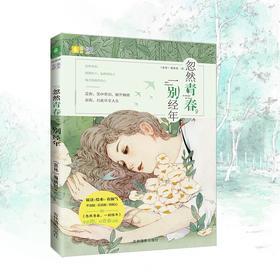 意林 彩绘英文系列 忽然青春一别经年 手绘原版 全彩印刷 双语绘本 有颜值有内容的青春励志书籍 双语彩绘读物