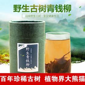 [优选]青钱柳茶 辅助降血糖 血脂 血压 抗衰老 原生态百年古树嫩叶茶 科学炮制 醇香回甘 100g/瓶