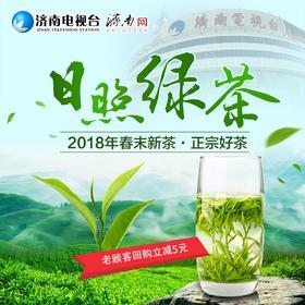 【日照绿茶】2018年春茶上市  老顾客回购立减5元!周末大铁塔下销售