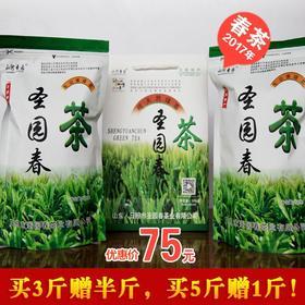 【2017年春茶】 圣园春日照绿茶 2017年春茶   买3斤送半斤   买5斤送1斤