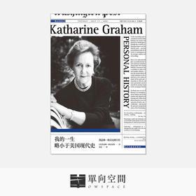 《我的一生略小于美国现代史: 凯瑟琳·格雷厄姆自传》凯瑟琳·格雷厄姆 著