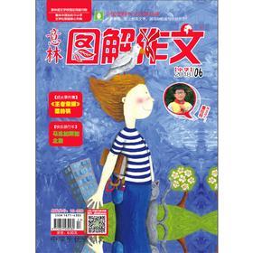 意林 图解作文小学版 2018年06月 考试作文意林期刊杂志 小学课外期刊杂志