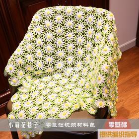 野菊花毛线毯子编织材料包4股牛奶棉毛线钩织空调盖被沙发垫抱枕