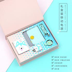 礼盒套装可爱卡通移动电源 10000毫安便携  文具