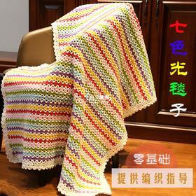 七色光毯子盖被编织材料包小辛娜娜钩针教程5股牛奶棉线钩织毛毯
