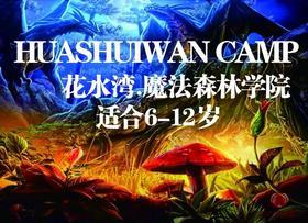 【夏令营】花水湾金陵.5天4夜魔法森林学院国际夏令营!