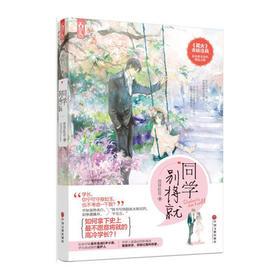 《同学别将就》 萱草妖花著 青春校园小说都市现代