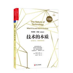 【湛庐文化】技术的本质:技术是什么,它是如何进化的 经典版