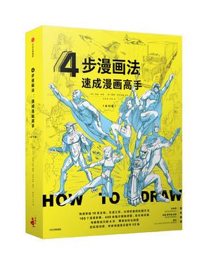 4步漫画法 : 速成漫画高手(全10本)