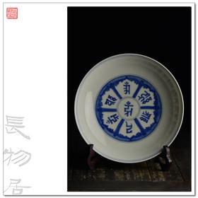 长物居 仿成化 手绘青花梵文餐盘 景德镇手工陶瓷盘子