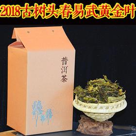 """2018年古树头春易武""""黄金叶"""" 150g"""