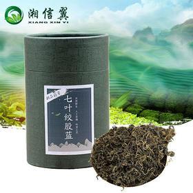 [优选]【买二送一】深山野生绞股蓝茶