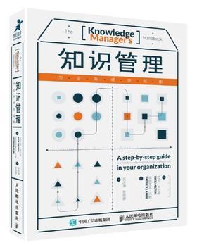 知识管理(订全年杂志,免费赠新书)