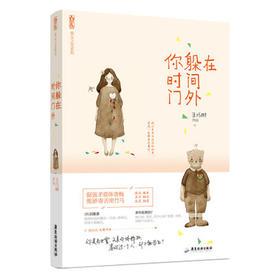 《你躲在时间门外》王巧琳著 独木舟友情作序 花火青春成长言情小说书