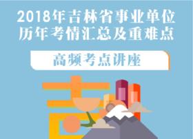 2018年吉林省事业单位历年考情汇总及重难点高频考点讲座(3.12-3.16)