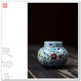 长物居 手绘斗彩灵芝茶叶罐小号 景德镇全手工仿古陶瓷储物罐茶具