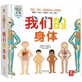 B /<<我们的身体>> 科普宝宝书籍儿童3D立体书  230mm*250mm  揭示身体人体奥秘