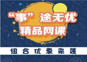 """2018天津""""事""""途无忧综合知识B套餐(计算机+职测)"""
