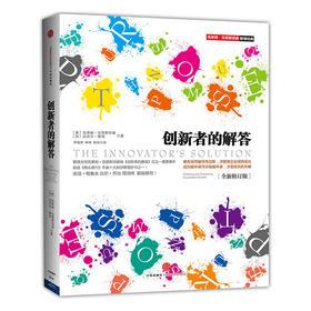 【创新者系列】创新者的解答(获选《商业周刊》年度十大财经管理好书之一!)