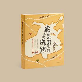 《藏在地图里的成语》(全4册) 丨跟着地图,多方位趣学成语