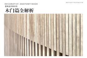 《木门篇全解析之整木设计系列》