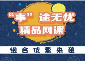 """2018天津""""事""""途无忧综合知识C套餐(财会+职测)"""