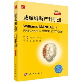 威廉姆斯产科手册(原书第23版,中文翻译版) 段涛,李婷译