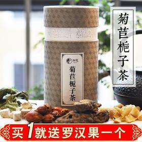 养和居菊苣栀子茶降葛根尿酸高菊苣根茶降排酸茶泡水喝的饮品养生