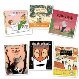 蒲蒲兰绘本馆官方微店:父亲节主题绘本推荐——适合3-6岁儿童阅读