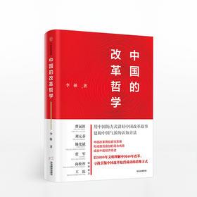 中国的改革哲学 李拯 著