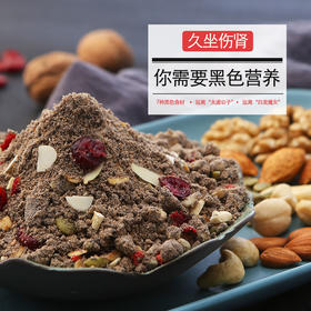 【清心湖】每日坚果膳食羹 21种天然食材